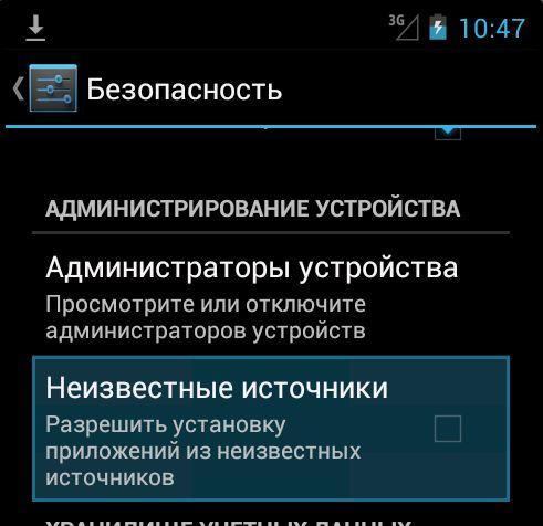 Разрешить установку приложения на андроид