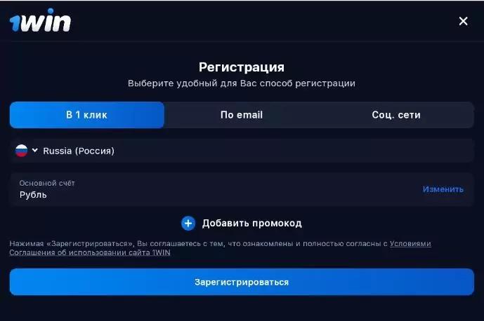 регистрация в 1 вин на андроид