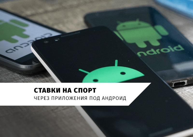 мобильные приложения букмекерских компаний на Андроид