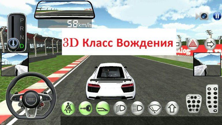 3D Класс Вождения