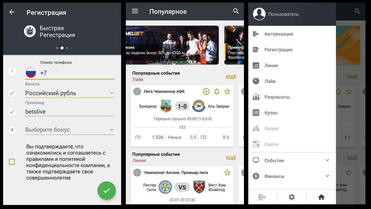 мобильное приложение Мелбет на Андроид
