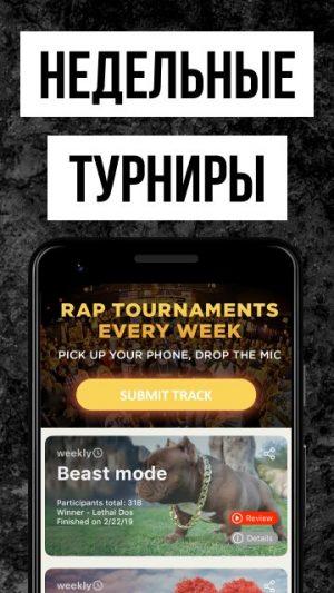 rap fame премиум скачать бесплатно