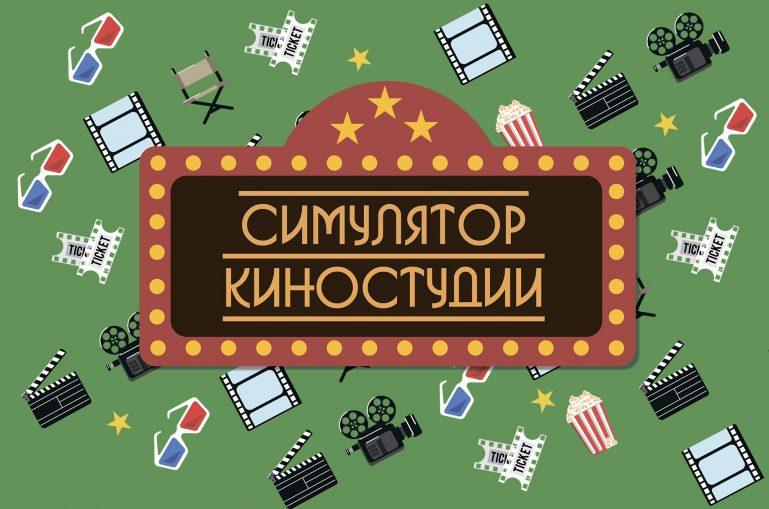 Симулятор Киностудии
