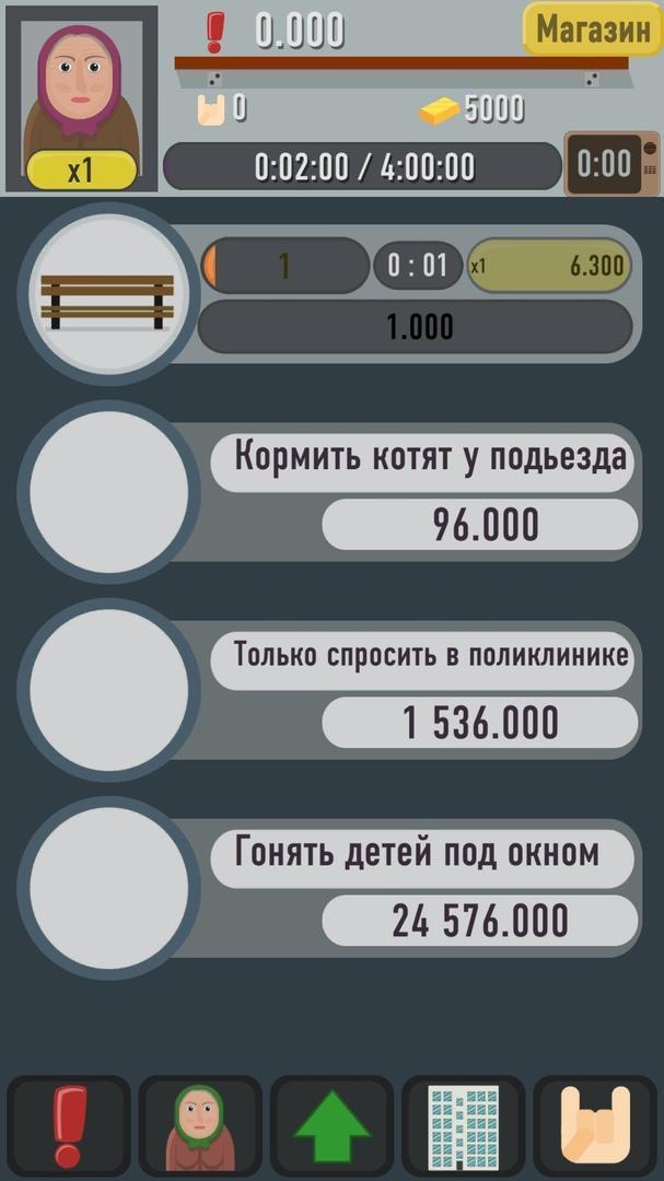 симулятор пенсионера взлом
