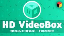 HD VideoBox PRO