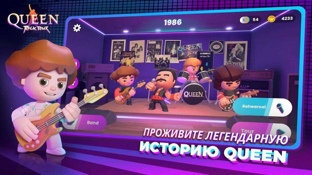 queen rock tour скачать полную версию