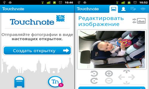 Touchnote управление