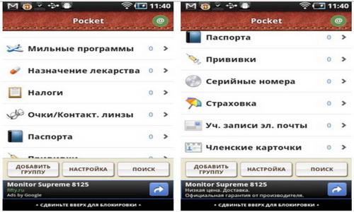 Pocket интерфейс