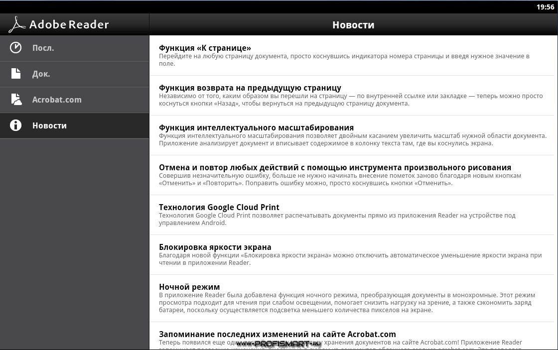Adobe Reader андроид