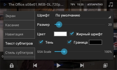 MX Player Android настройки