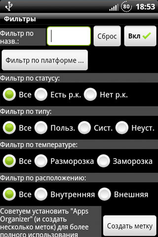 Titanium Backup скриншот