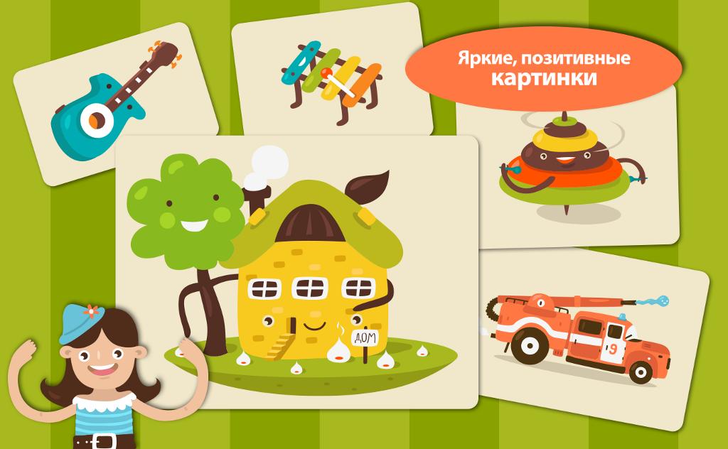 Развивающие игры для детей 5 лет андроид