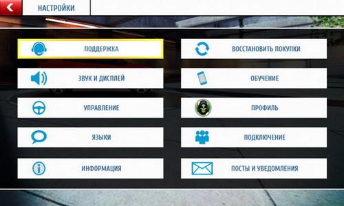 Asphalt 8 Android настройки