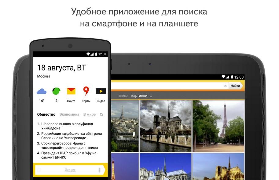 Программа На Андроид Для Поиска Телефона