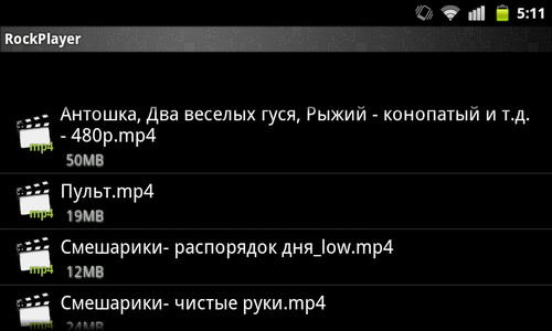 RockPlayer Android скриншот