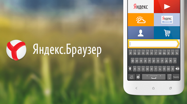 Яндекс.Браузер Android