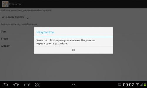 Framaroot для Android