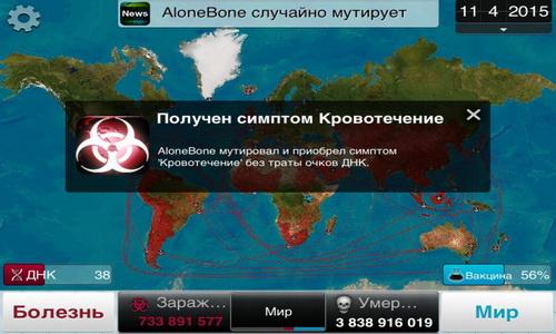 Plague inc для Android