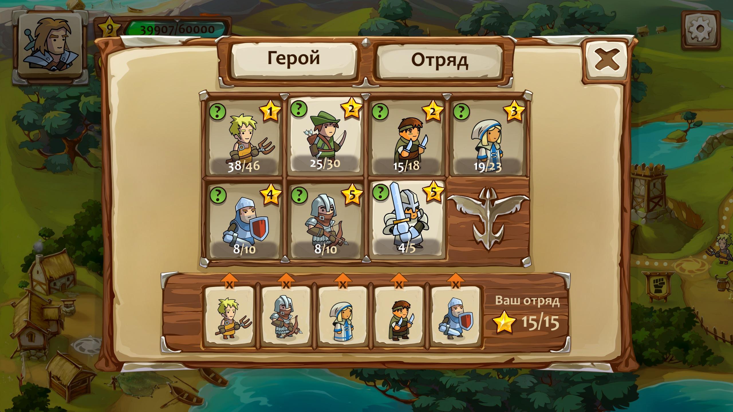 Braveland 2