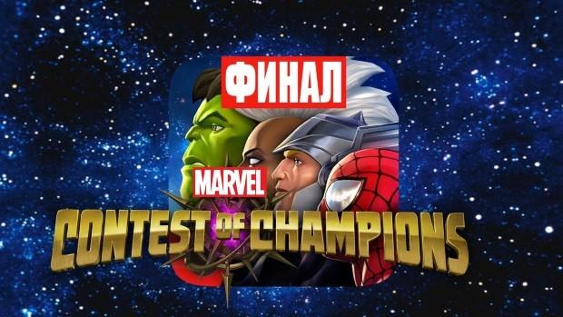 Marvel: Битва чемпионов