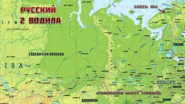 Русский водила 2