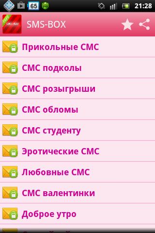 СМС бокс