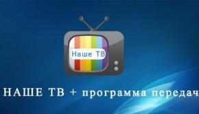 Наше ТВ