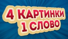 1404803003_4kartinki-1slovo-mega-droid.ru-1