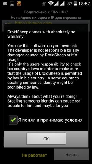DroidSheep_2