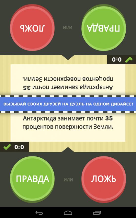 pravda-ili-lozh-igra-2.4-8