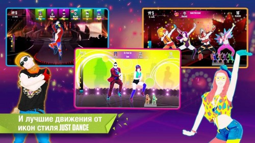 Just Dance Now__4