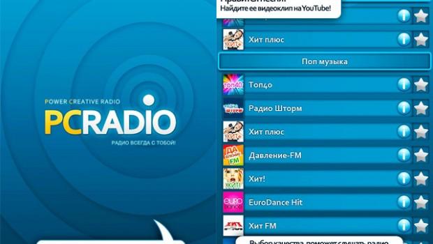 pc_radio