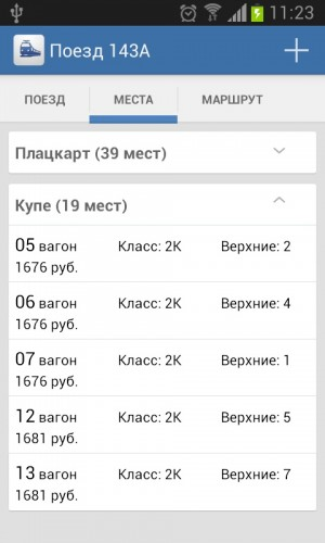 Билеты РЖД_3