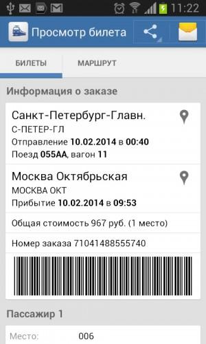 Билеты РЖД_7