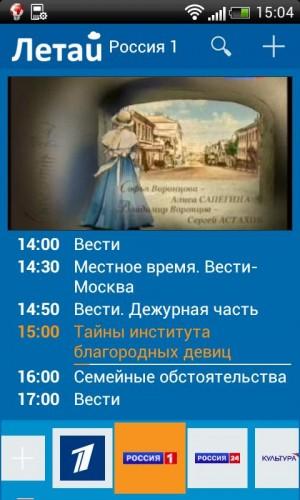 Летай ТВ_2