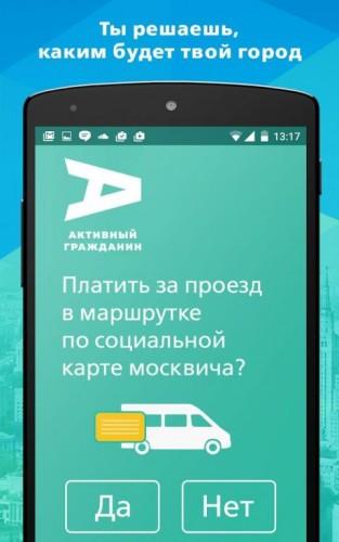 Активный гражданин_1