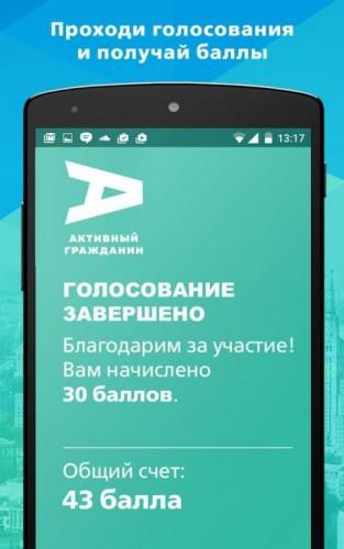 Активный гражданин_2