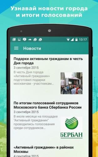 Активный гражданин_6