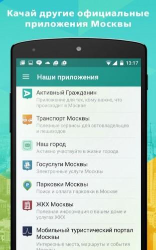 Активный гражданин_7