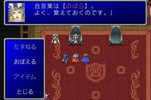 Final Fantasy II_2