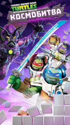 TMNT Battle Match_1