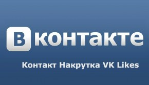 VK Like