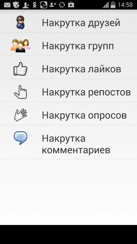 VK Like_4