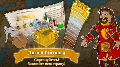 Triviador Russia_2