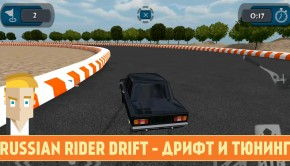 Russian Rider Drift