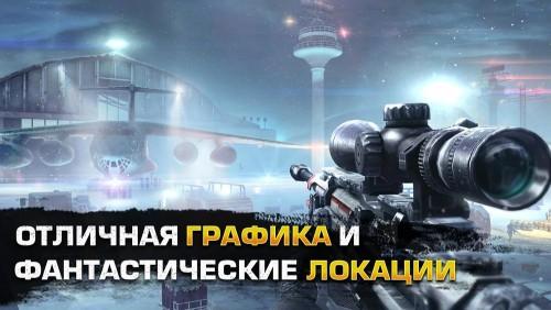Sniper Fury_3