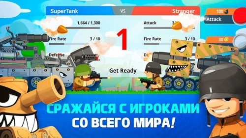 Super Tank Rumble_1