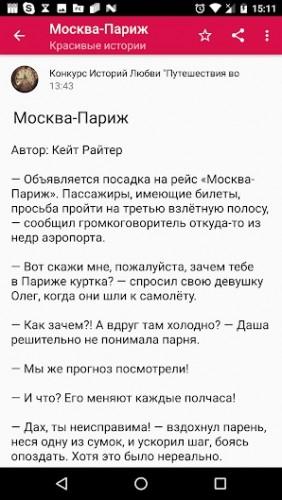 Истории Любви_3